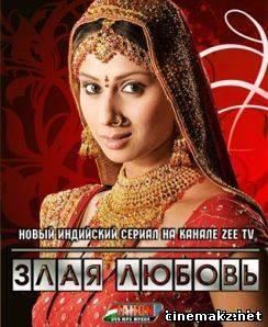 Индийский фильм смотреть все серии как назвать эту любовь